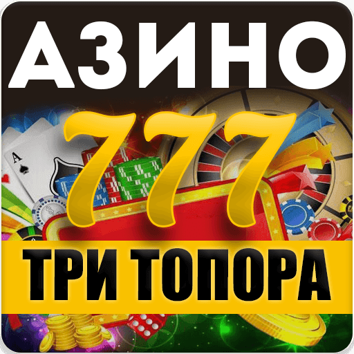 азино777 три топора скачать